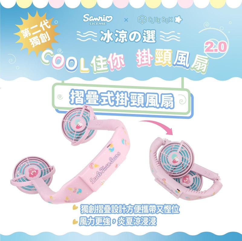 """【預購】【Sanrio X Club Box】 """"COOL住你"""" 潮人掛頸風扇2.0 - Little Twin Stars (預購貨品兩星期出貨)"""