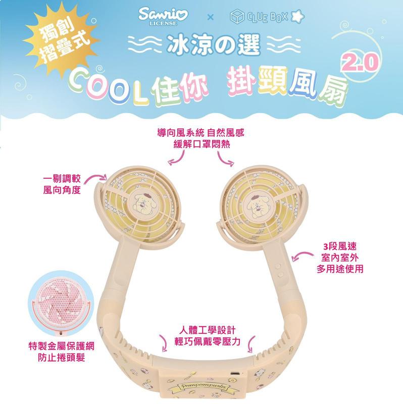 """【預購】【Sanrio X Club Box】 """"COOL住你"""" 潮人掛頸風扇2.0 - 布丁狗 (預購貨品兩星期出貨)"""