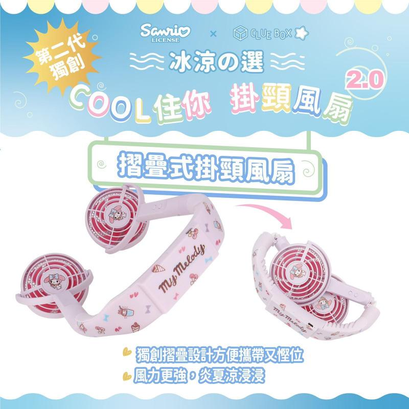"""【預購】【Sanrio X Club Box】 """"COOL住你"""" 潮人掛頸風扇2.0 - My Melody (預購貨品兩星期出貨)"""