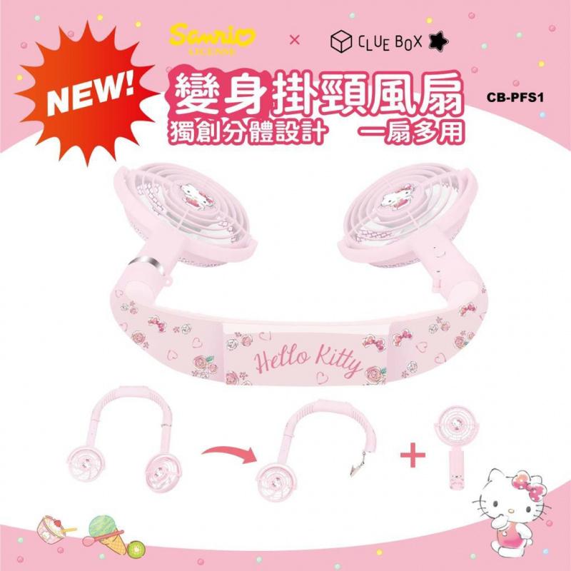 【預購】【Sanrio X Club Box】變身掛頸風扇 - Hello Kitty (預購貨品兩星期出貨)