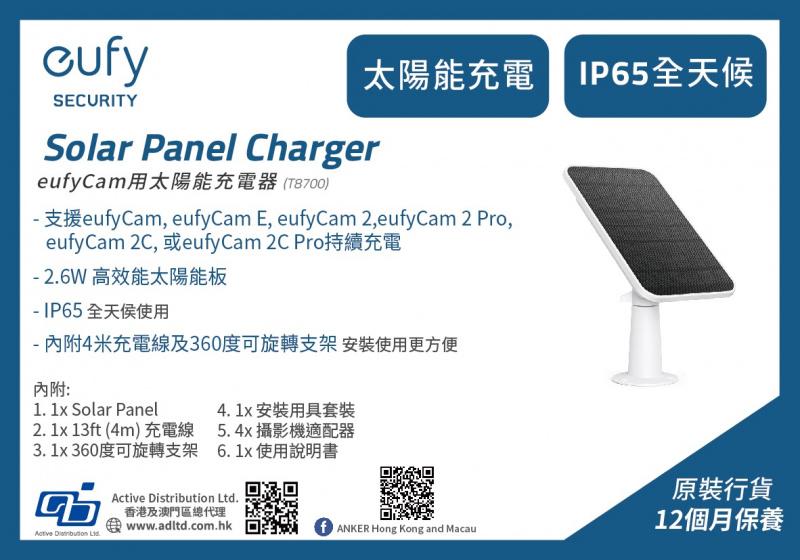 Eufy (by Anker) Solar Panel Charger 太陽能電池板充電器