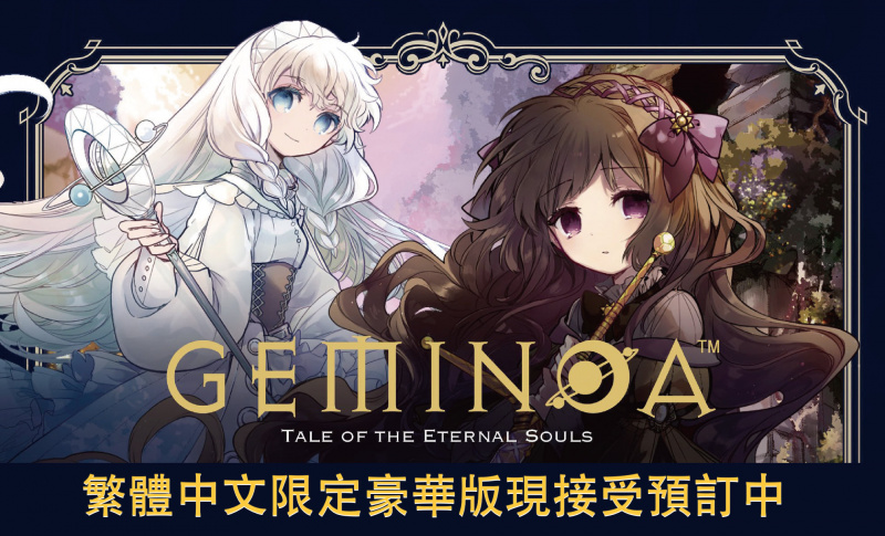 Geminoa ジェミノア 繁體中文版