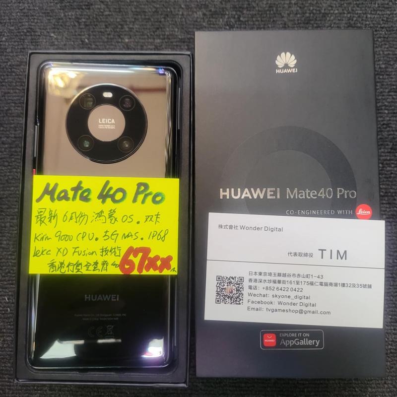 歡迎tradeIN~香港行貨 華為Mate40 PRO 5G (8+256) $6799🎉
