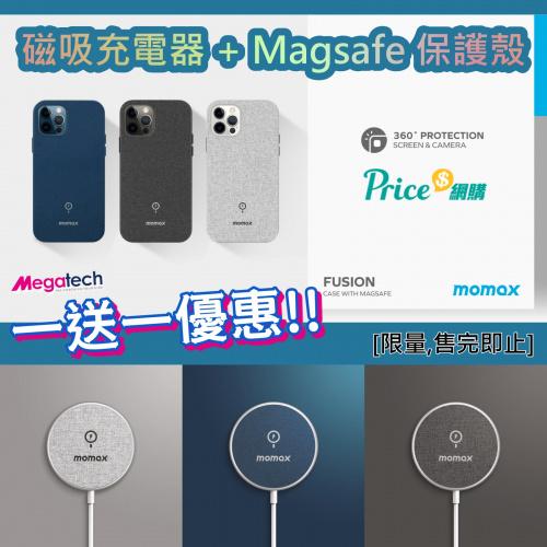 Momax Q.Mag Fusion磁吸充電器 + Fusion Magsafe 保護殼 (iPhone 12系列) 兩件套裝 [3色]