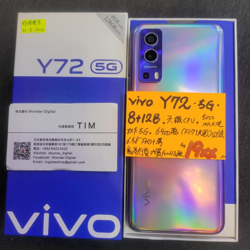 歡迎tradeIN~香港行貨vivo Y72 5G (8+128) $1999🎉