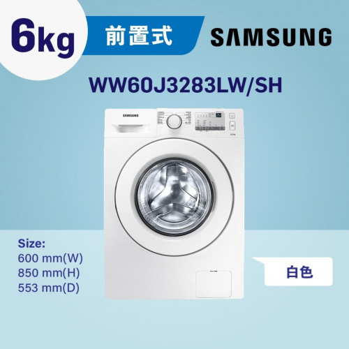 Samsung - 前置式 洗衣機 6kg (白色) WW60J3283LW/SH