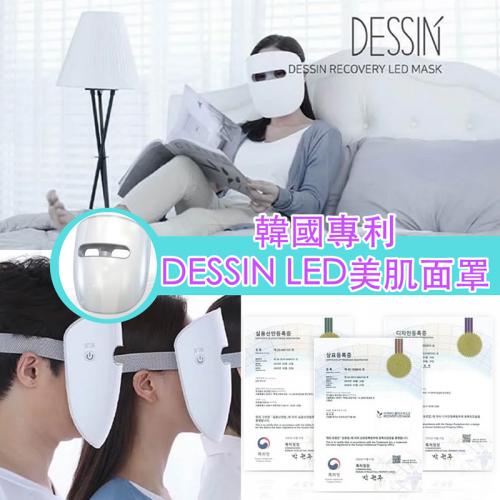 超人氣韓國DESSIN LED 美肌面罩