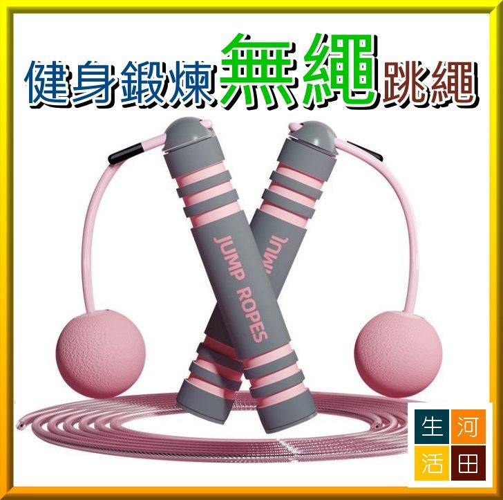 無繩(球)款+不銹鋼跳繩 可調健身訓練鍛煉繩無繩跳繩健身器材