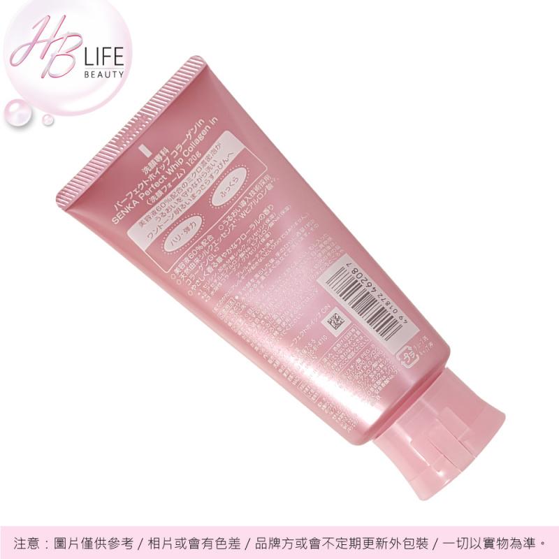 Shiseido Senka專科膠原洗顏泡泡 120G (新粉裝)