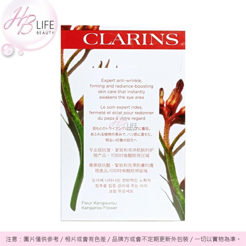 Clarins 煥顏緊緻系列眼霜孖裝
