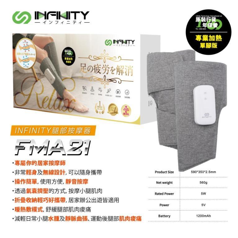 INFINITY FMA21 氣囊按壓式溫熱腿部按摩器