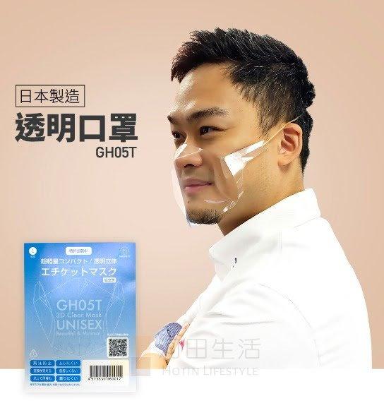 【日本直送】3D透明防飛沬口罩GH05T 禮儀口罩 電視主持同款 可重覆使用多次 (2件)