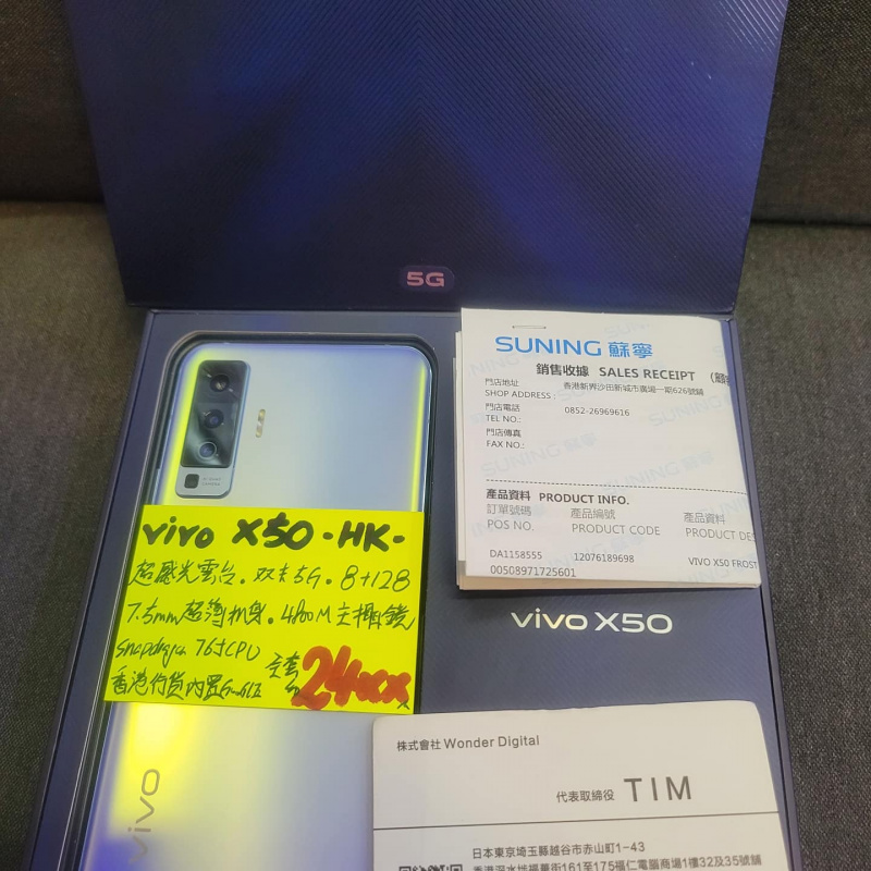 歡迎tradeIN~香港行貨vivo X50 5G (8+128) $2499🎉