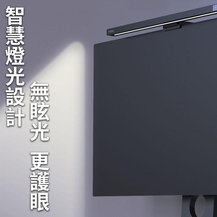 MIIIW 米物智睿屏幕掛燈 青春版 D006 - 枱燈 夾燈 LED USB充電 無極調節色溫