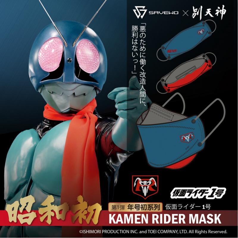 SAVEWO X 別天神 幪面超人50年紀念口罩 幪面超人1號 (昭和初)
