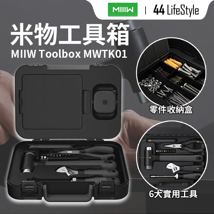 MIIW 米物工具箱 MWTK01- 家用工具 五金套裝 扳手 卷尺 零件盒 螺絲批 美工刀 尖嘴鉗 錘仔 士巴拿 維修裝修 安裝