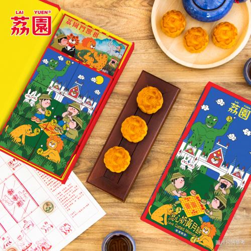 荔園流心奶黃月餅(鬥獸棋版本)[每盒約300克]
