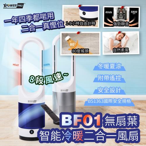 XPOWER BF01 無扇葉智能冷暖二合一電風扇