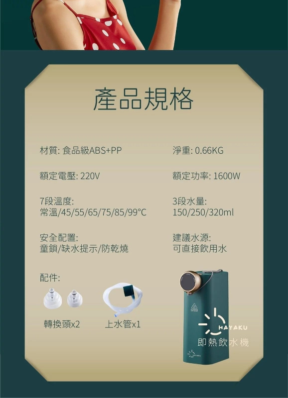 HAYAKU HW-01GR 家用桌上小型即熱水機