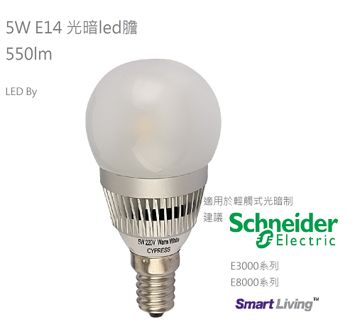 Samsung 芯片 E14 球型LED膽 光暗