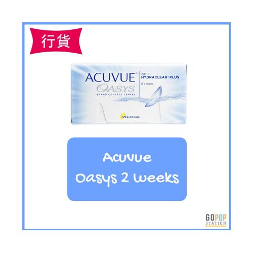 [行貨]Acuvue Oasys with Hydraclear Plus 2 weeks 強生兩星期拋棄型隱形眼鏡
