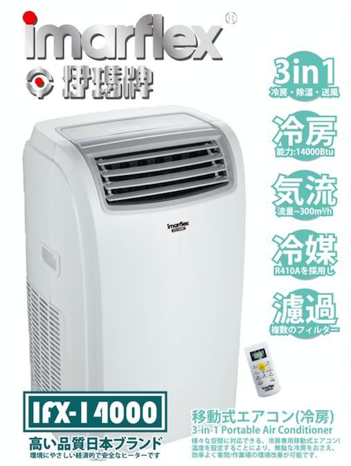 Imarflex 伊瑪牌1.5匹移動抽濕冷氣機 (IFX-14000)