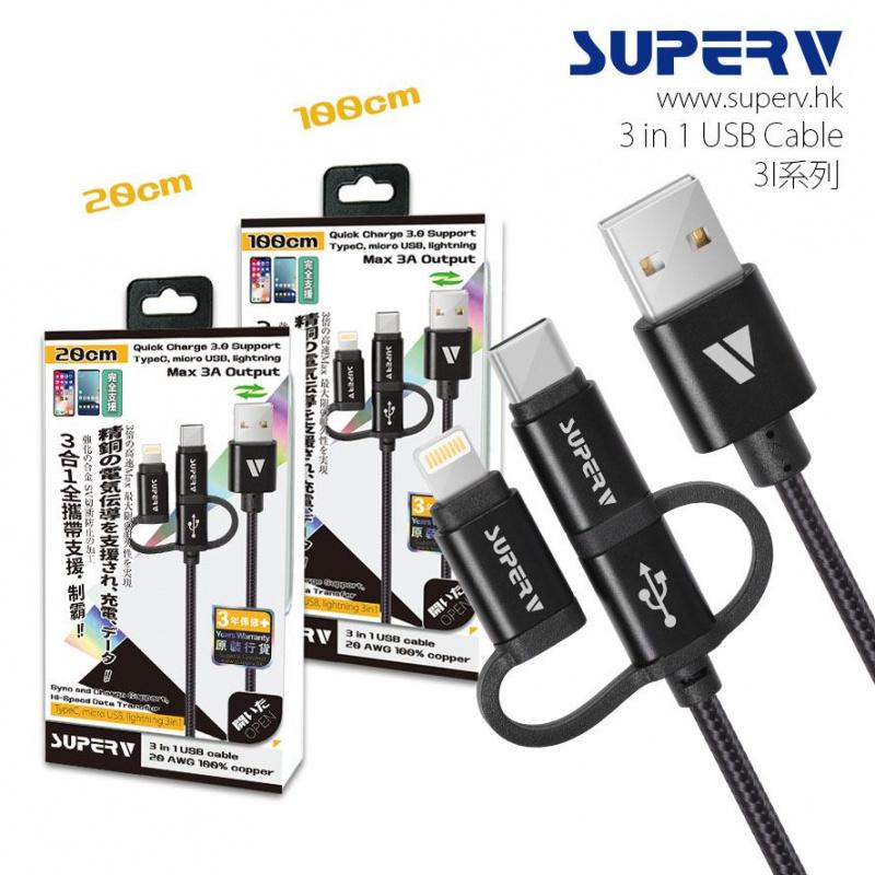 Superv microUSB+lightning+TypeC 3in1 充電線 [2尺寸]