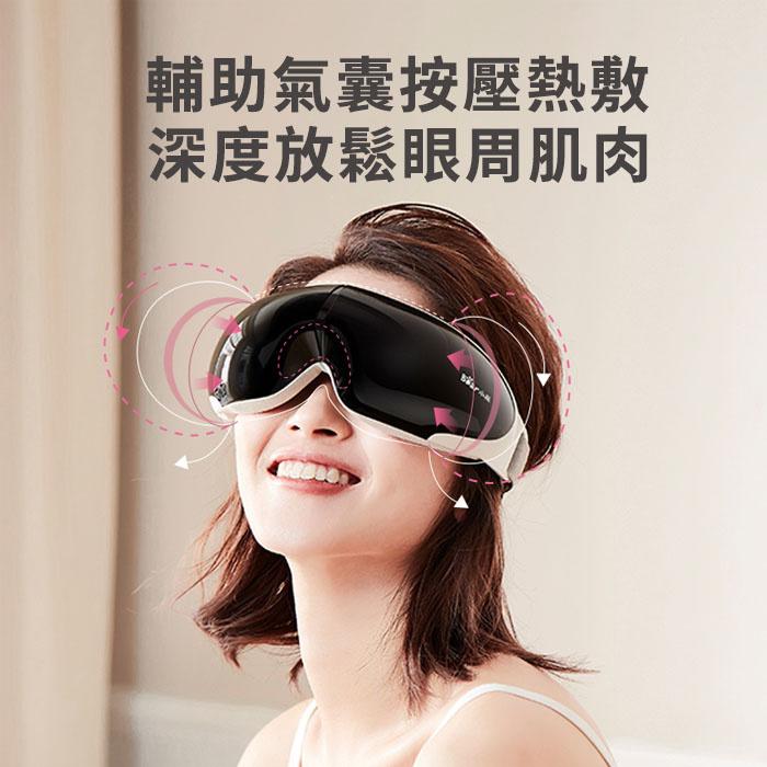 小熊眼部按摩儀 AMQ-B02D1- 滋養眼周 恆溫熱敷 藍芽音樂 持久續航 去黑眼圈 無線操作 3D氣囊