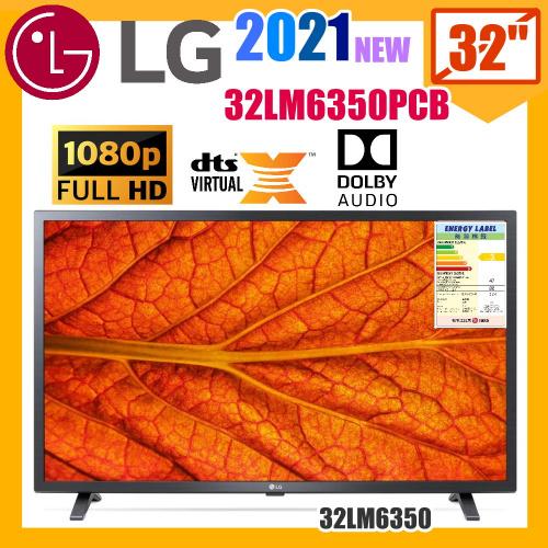 """LG - 32LM6350 32"""" LM6350 全高清1080P 電視 四核心處理器"""