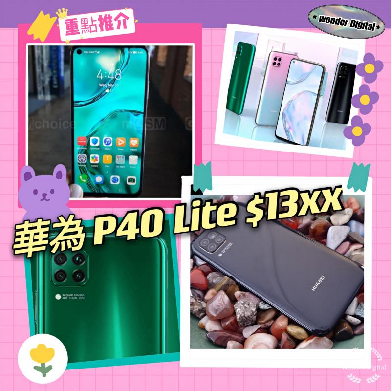 快閃優惠~華為 P40 Lite 影靚相機手機 $1399🎉 手機只限門市直接購買 💝