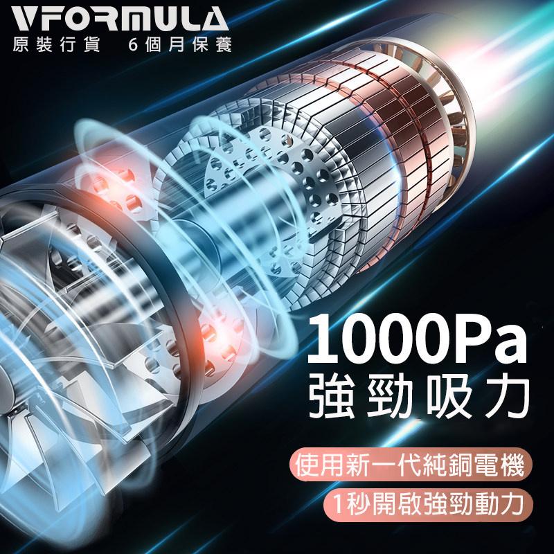 Vformula 無線桌面吸塵機 [4色]