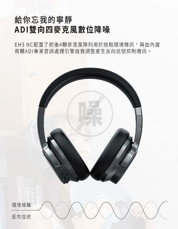 FiiO EH3 NC 頭戴式耳機