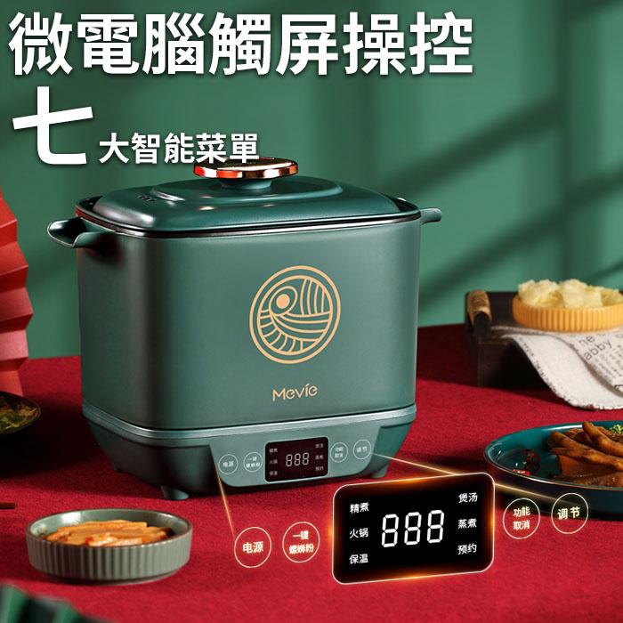 Mevie 美薇 800W 2L 多功能電煮鍋 L2 - 電炒鍋 電熱鍋 煎鍋 電煮鍋 螺絲粉 麵 火鍋