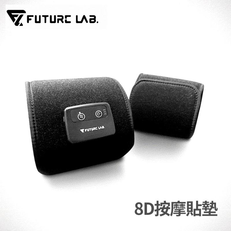 台灣Future Lab未來實驗室 8D深層按摩加熱貼墊