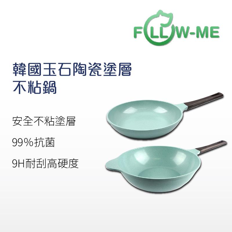 韓國 Queen Art 玉石陶瓷不粘鍋