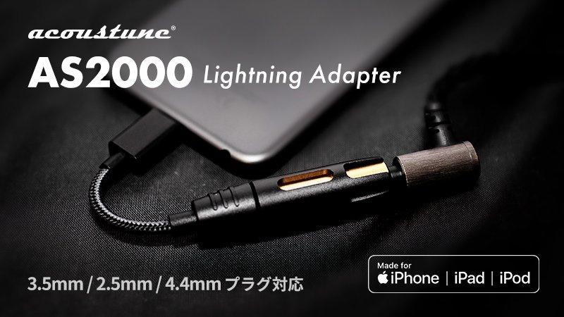 Acoustune AS2000 Lightning TO 3.5mm 、 2.5mm 、 4.4mm