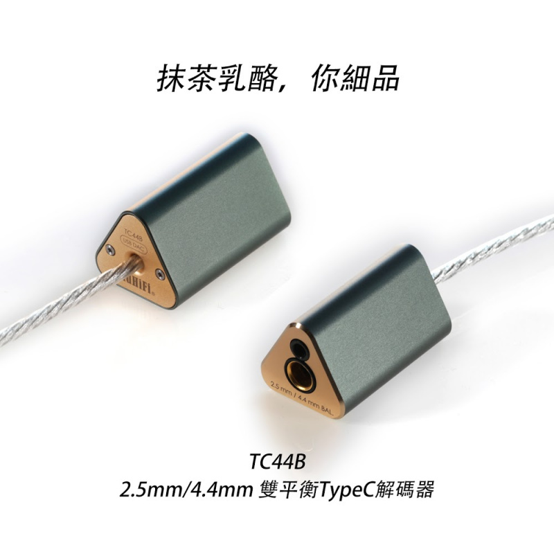 DDHifi TC44B 2.5mm+4.4mm 雙平衡Type C解碼耳放線