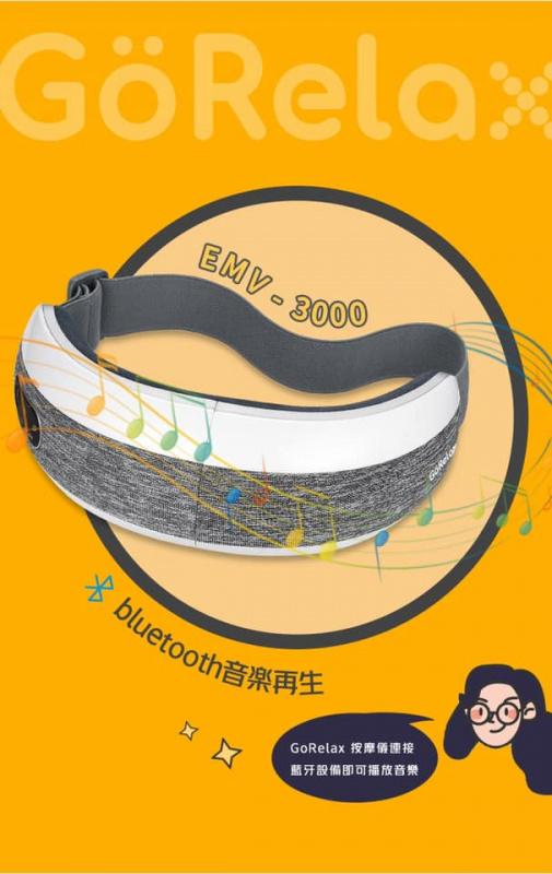 【全港免運】韓國 GoRelax EMV-3000「眼適康」4D溫感智能按摩眼罩 (藍芽版)