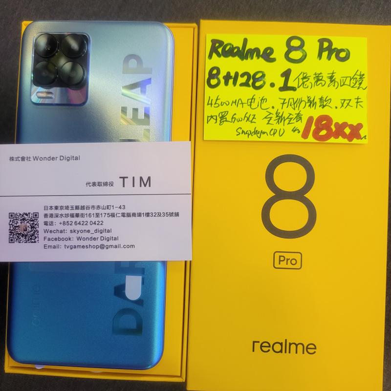 全新Realme 8 Pro 擁有1.08億畫素四鏡頭相機 $1899🎉手機須到門市購買 💝