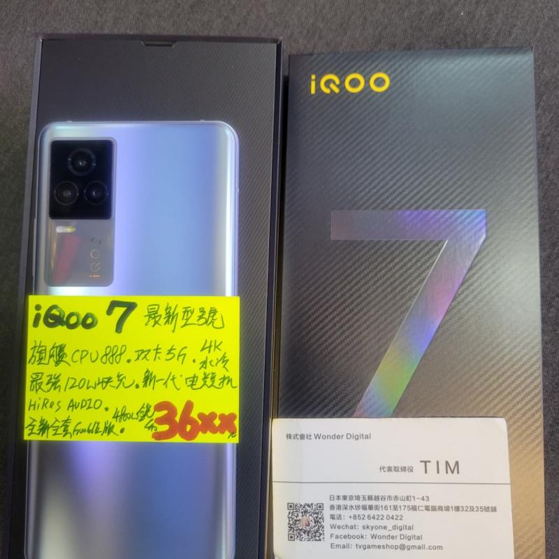 全新全套~vivo iqoo7 5G高通888旗艦級電競手機 🎉門市現金優惠價$36xx
