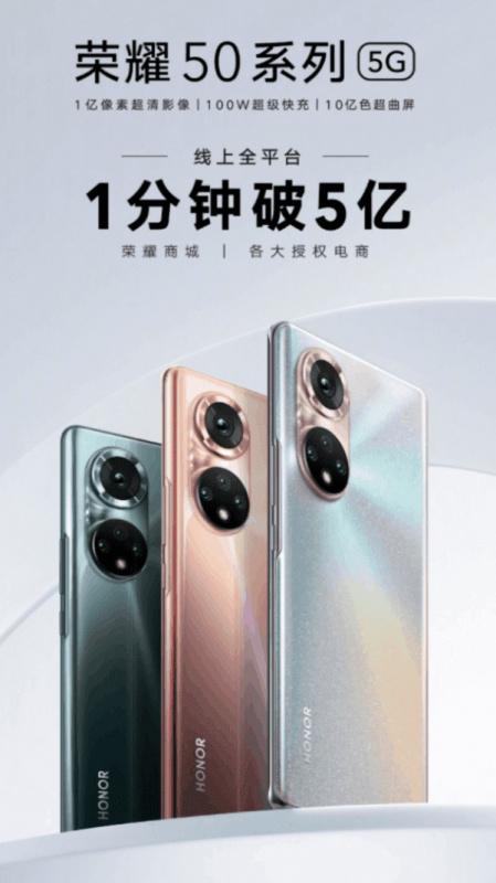 全新全套~榮耀 Honor 50 5G (8+256) 門市現金優惠價 $3399