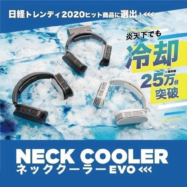 Thanko 進化版 Neck cooler EVO 無線頸部冷卻器 [2色]