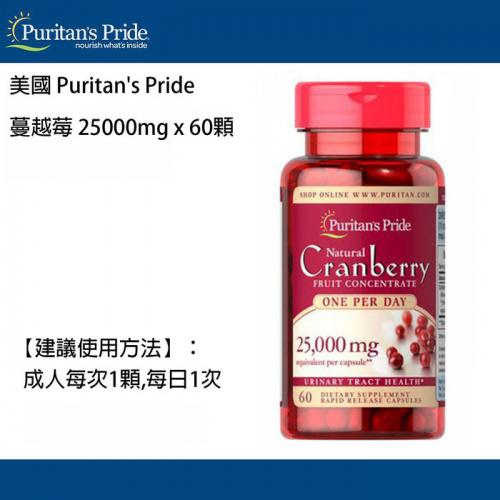 Puritan's Pride Cranberry 特強蔓越莓萃取精華 25000mg [60/120粒]