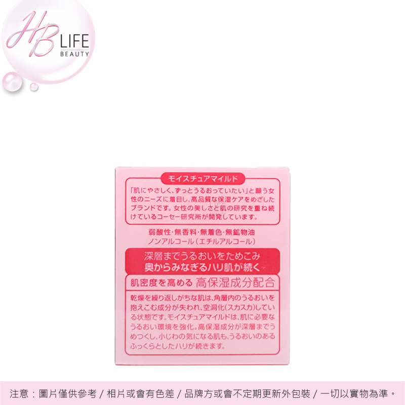 Kose Moisture Mild 深層保水盈潤日夜兩用面霜 (紅盒60克)
