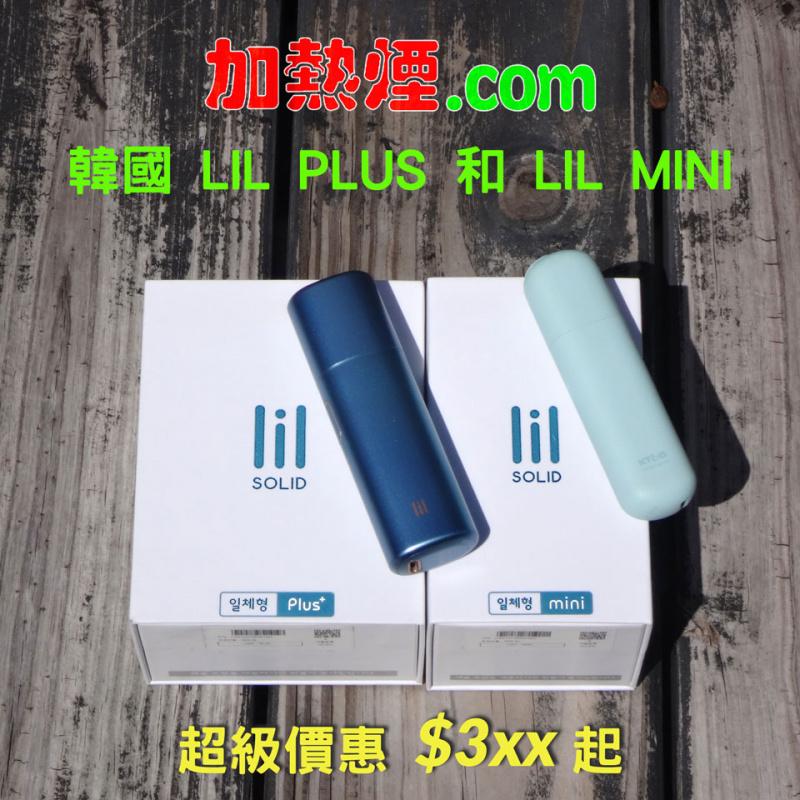 LIL MINI 韓國微型加熱機 (可兼容IQOS STICKS)