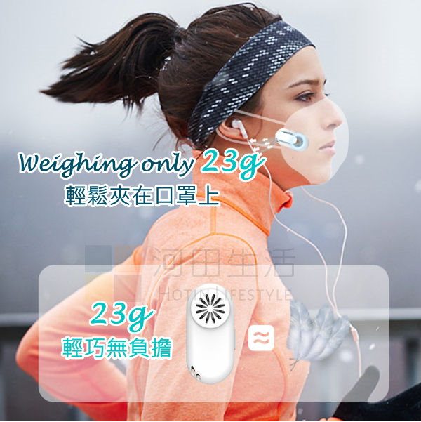 內抽式口罩風扇 細小 靜音 夏天 抽走濕熱空氣 減低濕疹 暗瘡 敏感 口氣