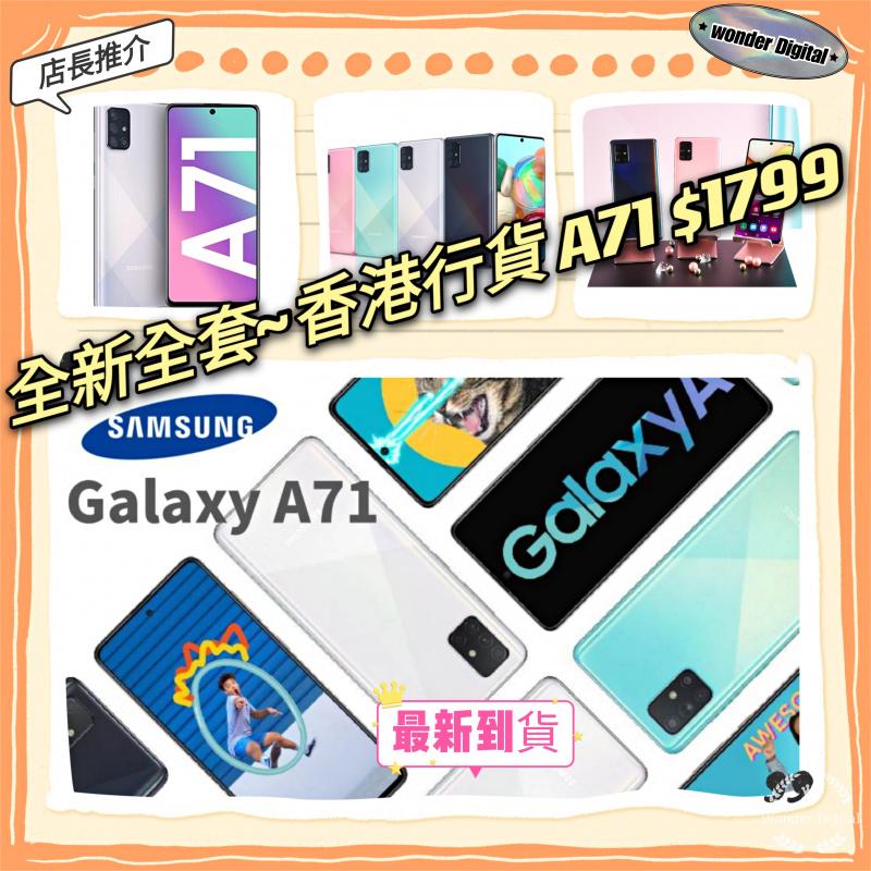 全新全套~香港行貨三星Galaxy A71 三卡四鏡相機 (8+128) $1799🎉 門市現金優惠價