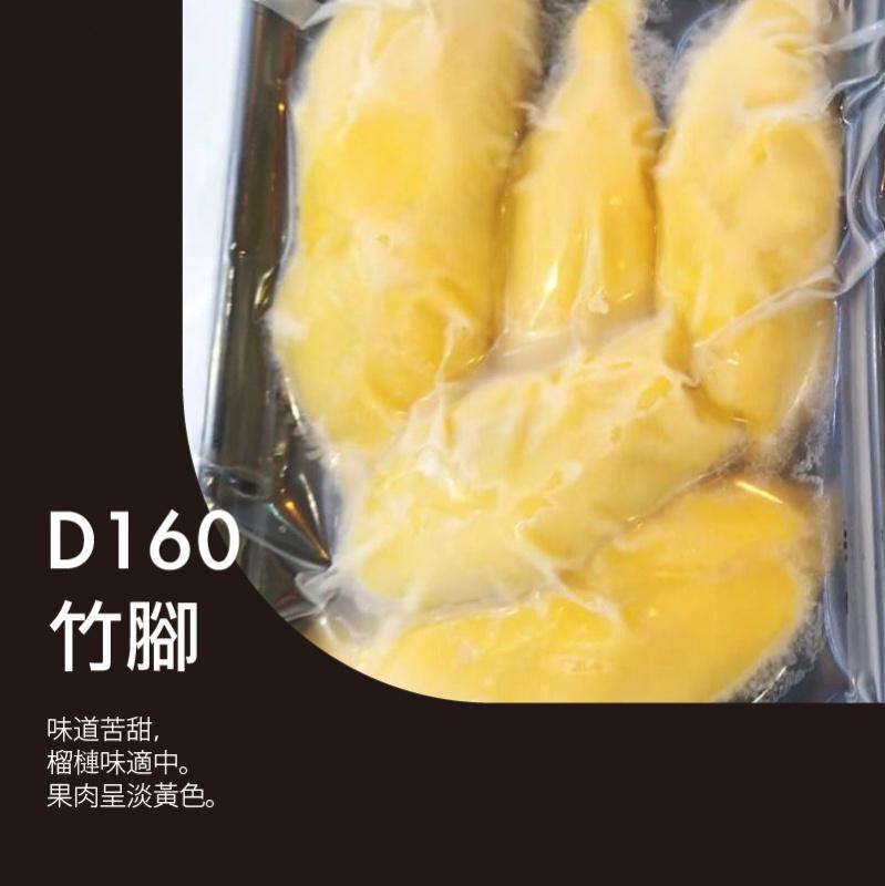 【馬來西亞榴槤】D160 竹腳