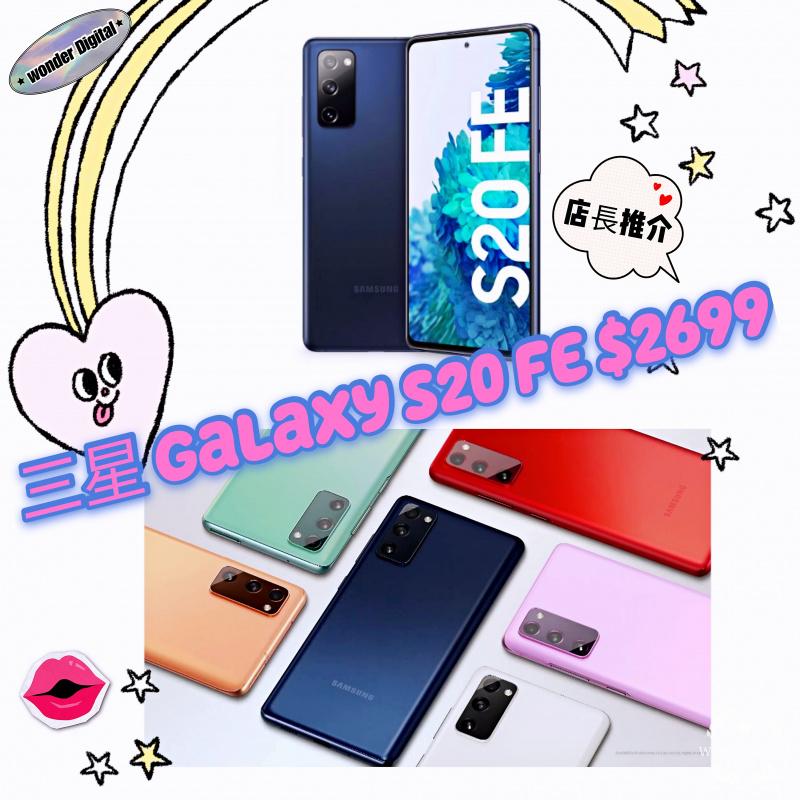 現貨優惠~三星Galaxy S20 Fans Edition $2699🎉