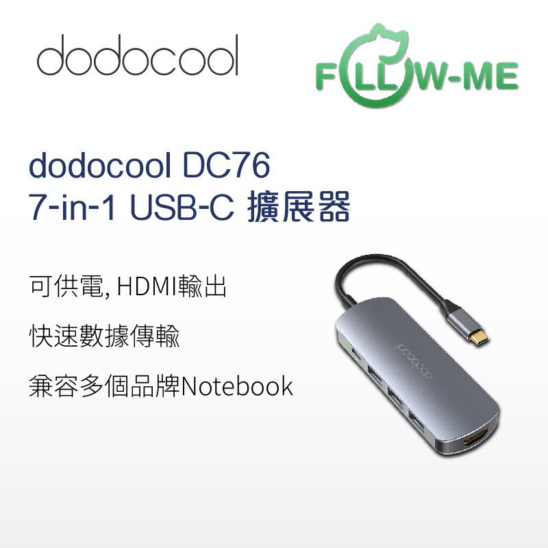 dodocool DC76 7-in-1 USB-C Hub 擴展器